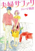 夫婦サファリ 1〜2巻 書影