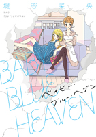 BABY BLUE HEAVEN 書影