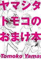 ヤマシタトモコのおまけ本 書影