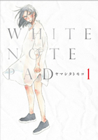 WHITE NOTE PAD 1巻 書影