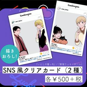 雲田はるこ SNS風クリアカード(2種)