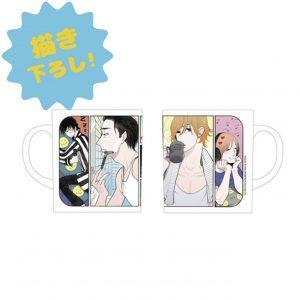 【描き下ろし】雲田はるこ『新宿ラッキーホール』マグカップ