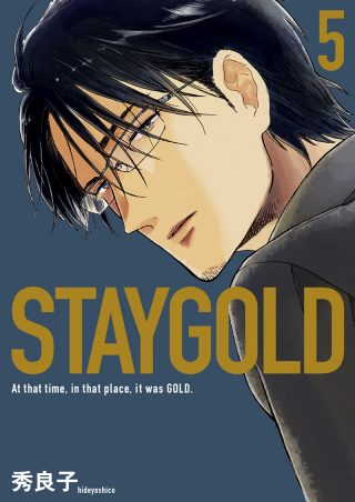 STAYGOLD 5巻 書影