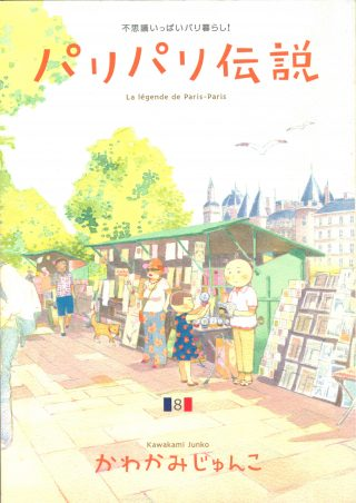 パリパリ伝説 8巻 書影