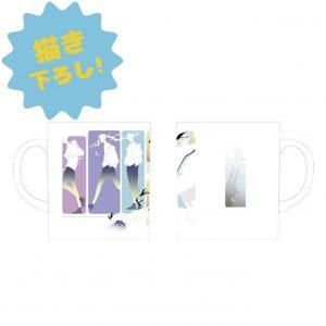 【描き下ろし】ヤマシタトモコ マグカップ