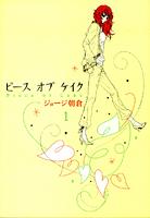 ピース オブ ケイク 全5巻 書影