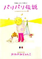 パリパリ伝説 1巻 書影