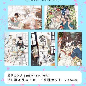 春風のエトランゼ イラストカード5種セット