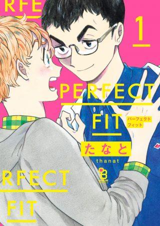 PERFECT FIT 1巻 書影