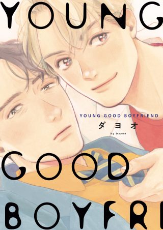 YOUNG GOOD BOYFRIEND 書影