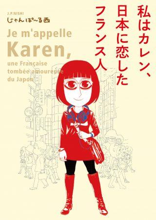 私はカレン、日本に恋したフランス人 書影