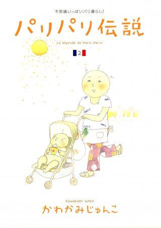 パリパリ伝説 2巻 書影