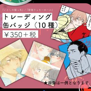 雲田はるこ トレーディング缶バッジ(10種)