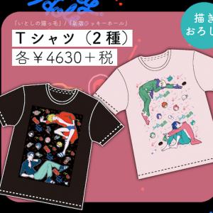 雲田はるこ Tシャツ(2種)