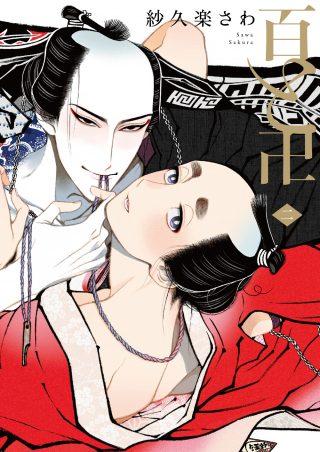 百と卍 2巻 書影