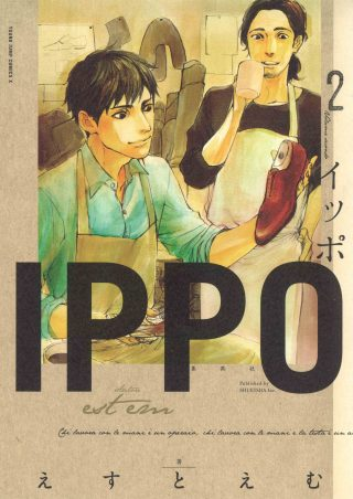 IPPO 2巻 書影
