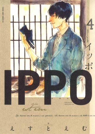 IPPO 4巻 書影