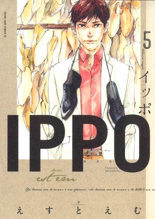 IPPO 5巻 書影
