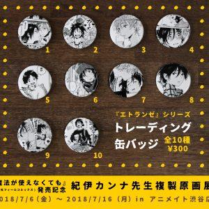 紀伊カンナ『エトランゼシリーズ』トレーディング缶バッジ(全10種)