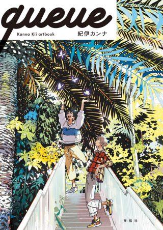 queue  -Kanna Kii artbook- 書影
