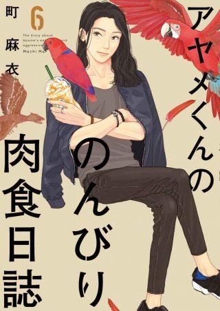 アヤメくんののんびり肉食日誌 6巻 書影